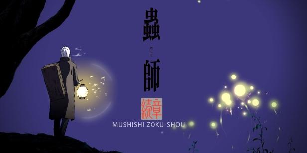 mushishi-zoku-shou-2014_37521396604467